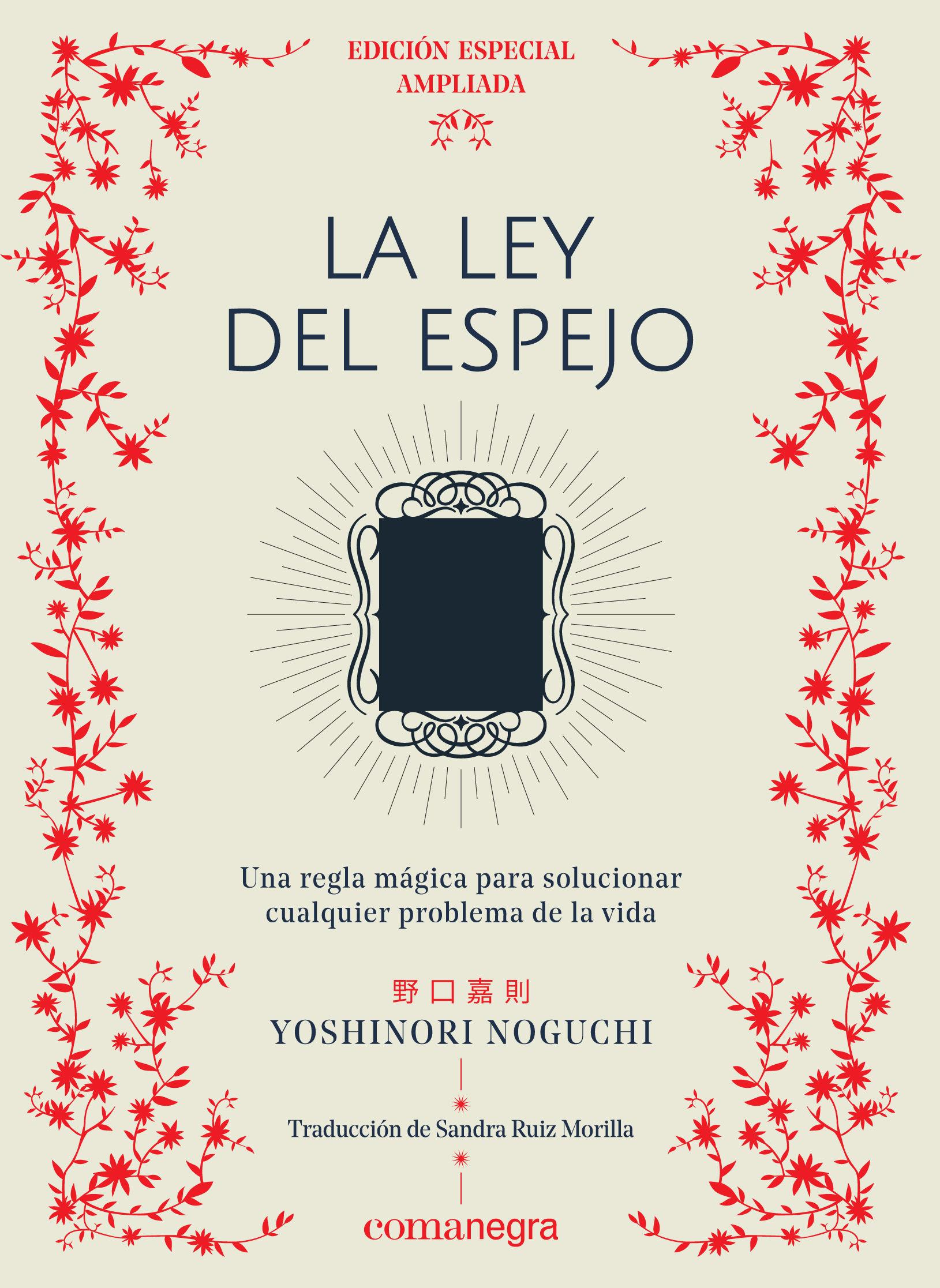 LEY DEL ESPEJO LA EDICION ESPECIAL